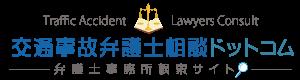 交通事故 弁護士相談ドットコム|弁護士事務所検索サイト